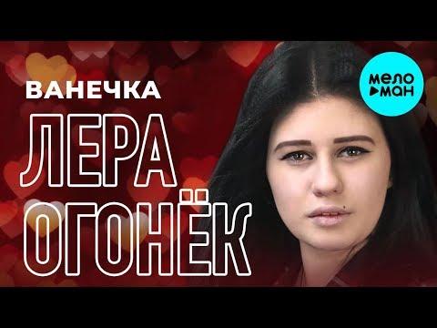 Лера Огонёк - Ванечка Single