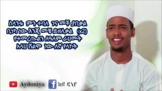 best Ethiopian Neshida 2016 Muaz Habib   Ya Resulellah
