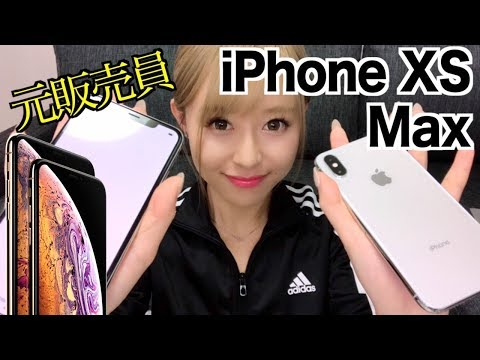 【iPhone XSとXS Max】新型iPhone3台比較【レビュー】