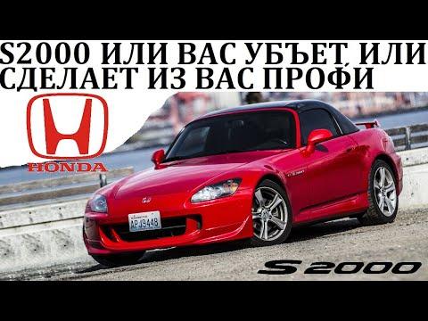 Honda S2000. ОНА ЗАСТАВИТ ВАС ЕЁ БОЯТЬСЯ И ВОТ ПОЧЕМУ.