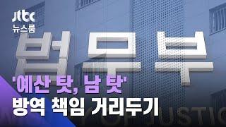 '예산 탓, 지자체 탓' 법무부 해명…방역 책임 거리두기 / JTBC 뉴스룸
