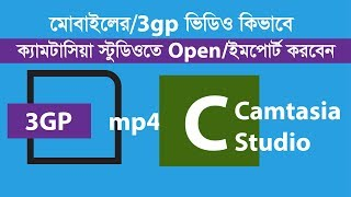 How to import 3gp mobile video to Camtasia Studio | Move video to camtasia studio | Bangla Tutorial
