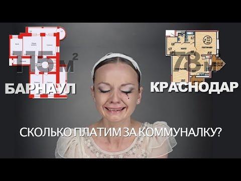 Я плачу и плачу. Сравниваем счета за коммуналку в Барнауле и Краснодаре. Где жить дороже?