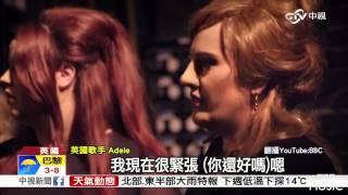 Adele好愛演! 易容參加試鏡騙倒眾粉絲│中視新聞 20151121