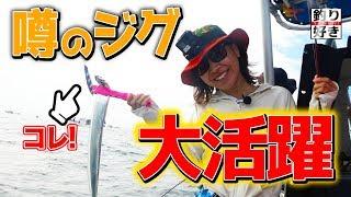 【船釣り】釣れる釣れるー!!噂のジグ大当たり!!