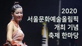 2020 서울문화예술올림픽 개최 기념 축제한마당 이순화…