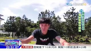 2017.02.25神秘52區/飛簷走壁的真相 揭密跑酷特訓班
