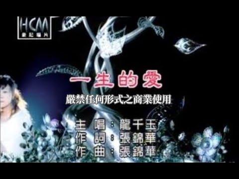 龍千玉-一生的愛(官方KTV版)
