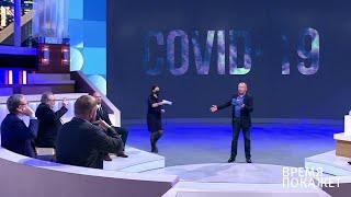 Дональд Трамп и коронавирус Время покажет Выпуск от 16 04 2020