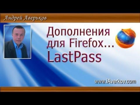 Дополнения для firefox. LastPass