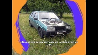 Увеличилось потребление топлива ВАЗ 2109 (карбюратор). Исправляем проблему.