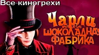 """Все киногрехи и киноляпы фильма """"Чарли и шоколадная фабрика"""""""
