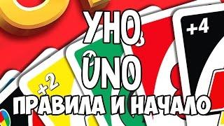 Играем в Уно Uno. Экспресс правила и начало игры.