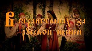 Вячеслав Щуров   В странствиях за русской песней