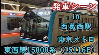 東京メトロ東西線15000系(15116F) 妙典行き電車 西葛西駅を発車する 2019/08/22