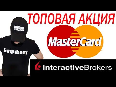 Дивидендные акции. Инвестиции. Interactive Brokers. MasterCard