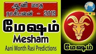 Aani Matha Rasi palan 2019 | Mesham (Aries) | மேஷம் | ஆனி | June Month Predictions