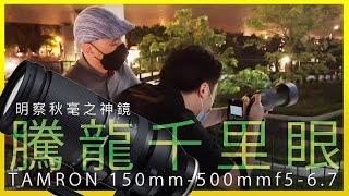 騰龍千里眼— TAMRON 150mm-500mmf5-6.7