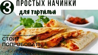 Начинки для тартильи 🍪 Тортилья с начинкой на сковороде