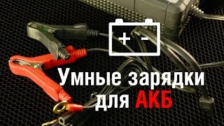 Обзор интеллектуальных зарядок для АКБ(К нам приехало четыре зарядных устройства, отличающиеся силой тока и стоимостью: Ring RESC604, Ring RESC605, Ring RESC608..., 2016-01-20T14:02:02.000Z)