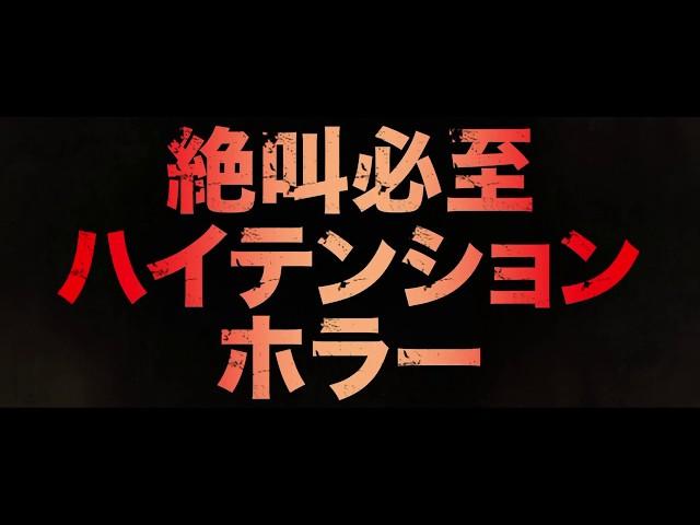 映画『ザ・ミッドナイトマン』予告編