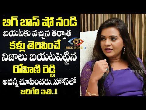 బిగ్ బాస్ షో నుండి బయటకు వచ్చిన తర్వాత రోహిణి రెడ్డి బయటపెట్టిన అసలు నిజాలు | Rohini about Bigg Boss