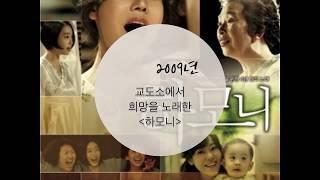 뮤지컬 하모니 홍보 영상