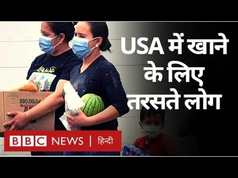 Corona Virus और Lockdown से USA हुआ पस्त, खाने को तरसते लोग. (BBC Hindi)