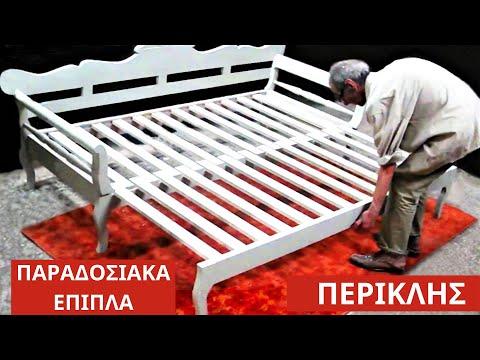 Νησιωτικός ξύλινος επεκτεινόμενος καναπές κρεβάτι Περικλής -Παραδοσιακά έπιπλα Περικλής