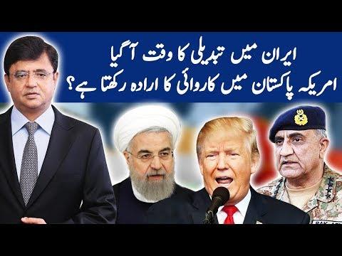 Dunya Kamran Khan Ke Sath - 1 January 2017 - Dunya News