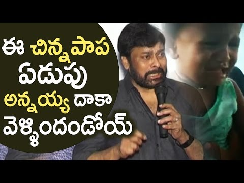 Chiranjeevi Reacts On Ammadu Lets Do Kummudu Viral Video | Imitates Small Girl | Super Fun | TFPC