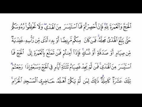 surah-al-baqarah-sheikh-maher-al-muaiqly-ماهرالمعيقلي-سورة-البقرة-كاملة