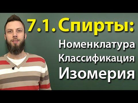 7.1. Спирты: Номенклатура, классификация, изомерия. ЕГЭ по химии