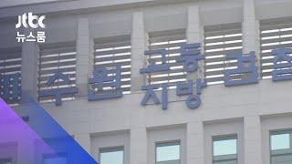 '김학의 출금' 이틀째 법무부 압수수색…추미애 반발 / JTBC 뉴스룸