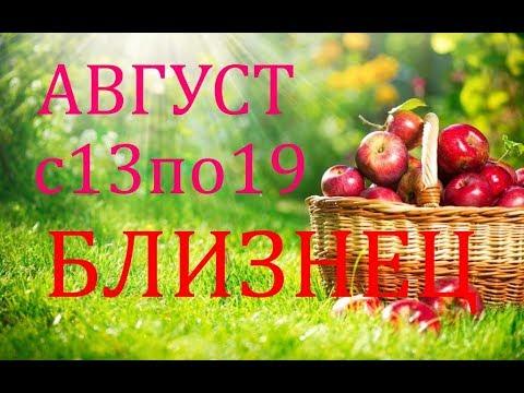БЛИЗНЕЦЫ. ГОРОСКОП на НЕДЕЛЮ с 13 по 19 АВГУСТА 2018г.