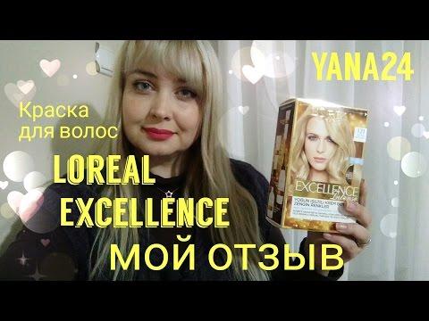 INOA профессиональная краска для волос - YouTube