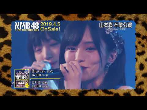 NMB48 3 LIVE COLLECTION 2018 [DVD&Blu-ray]