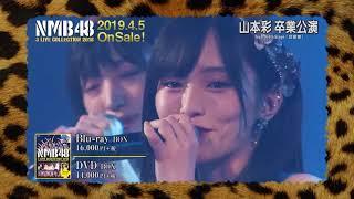 2019年4月5日(金)発売 『NMB48 3 LIVE COLLECTION 2018』 http://www.nmb48.com/discography/dvd050.html ・DVD(7枚組):YRBS-80250~6 / 14000円+税 ...