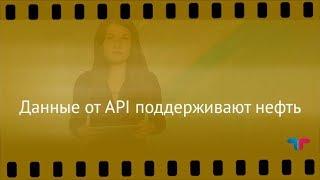 TeleTrade: Курс рубля, 18.10.2017 – Данные от API поддерживают нефть
