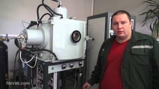 видео Вакуумное оборудование