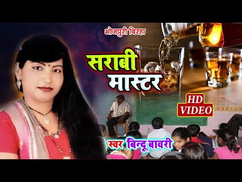 Bindu Bawari -  BIRAHA - आज का समाज -Bhojpuri Biraha Song