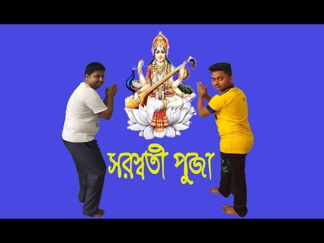 |SARASWATI||PUJA|funny video||comedy||Narad Entertainment Bangla|