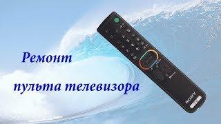 ремонт пульта телевизора SONY
