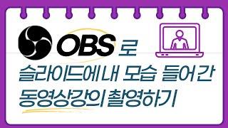 무료인 OBS 이용하여 파워포인트, 키노트 강의에 내 …