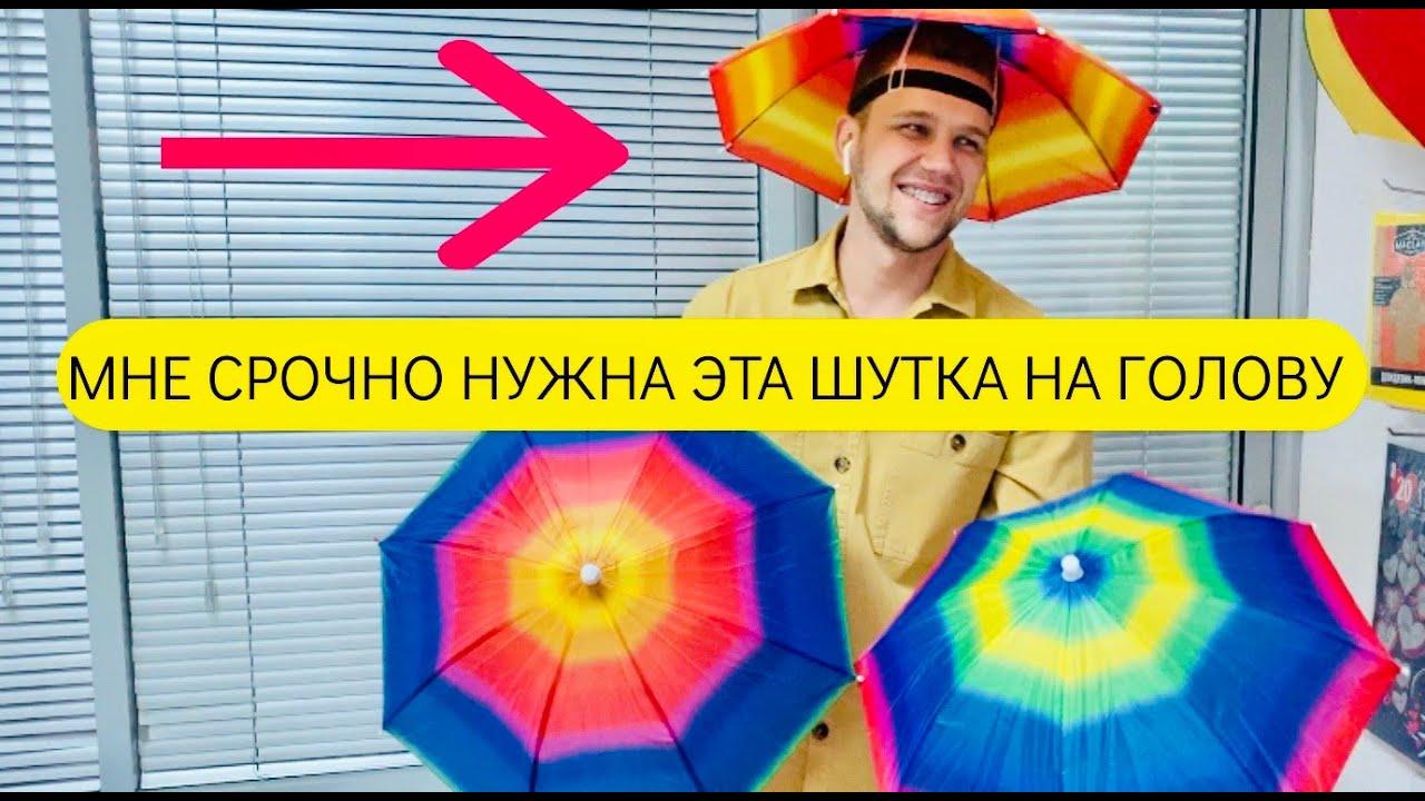ЗОНТ-ШЛЯПА НА ГОЛОВУ ☔🔥ПРИКОЛЬНАЯ ВЕЩЬ! тот самый обаятельный парень из Фулмар.ру