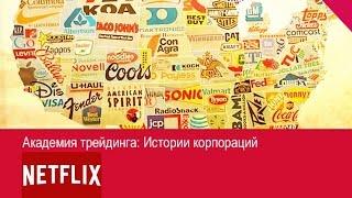 Телетрейд. Академия Трейдинга Teletrade. История Корпораций: Netflix.