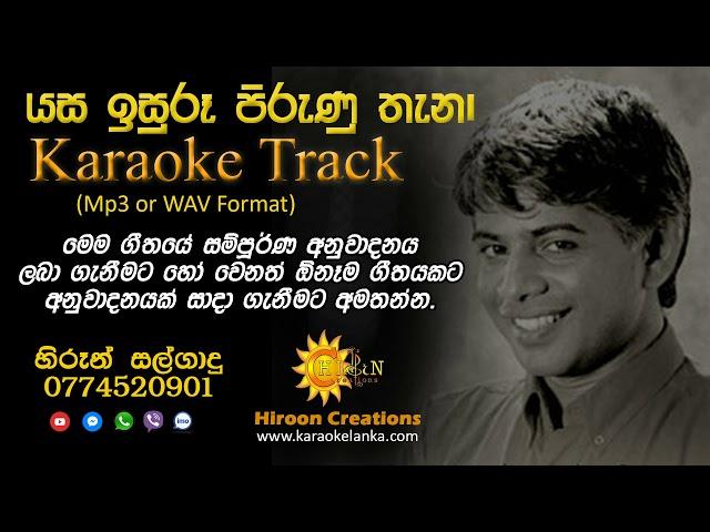 Yasa Isuru Pirunu Thana Karaoke Track Hiroon Creations Rodni Warnakula