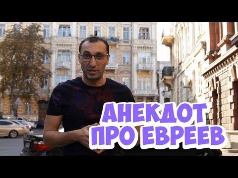 Анекдот по поводу: Прикольные одесские анекдоты. Анекдоты про евреев!