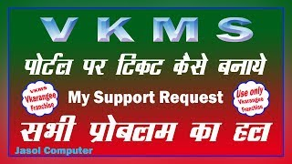 VKMS Support ticket Request  process Hindi   vkms password reset  