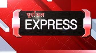 NTTV BHARAT 16 March 2020 । सुल्तानपुर।अमेठी। अयोध्या। प्रतापगढ़। बाराबंकी।